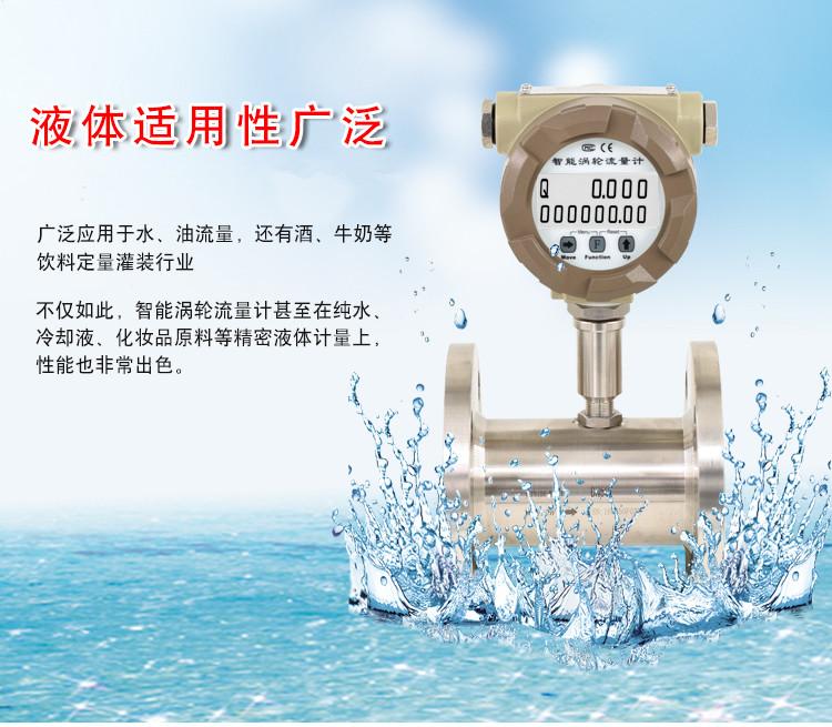 纯净水流量计