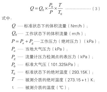 旋进旋涡流量计计算原理公式
