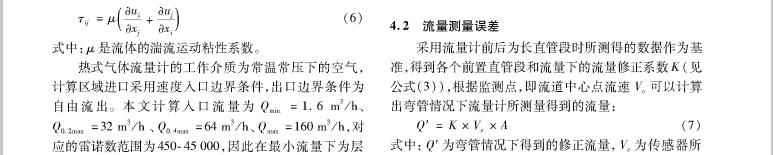 误差5.jpg