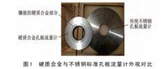 新型硬质合金孔板流量计测量准确度对比
