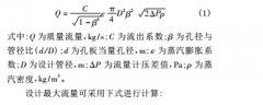 孔板蒸汽流量计非稳定状态测量分析