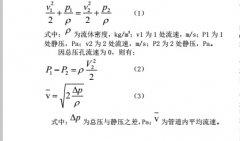 不均匀流场均速管流量计测量特性的研究