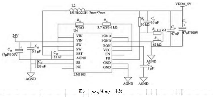图424V转5V电路