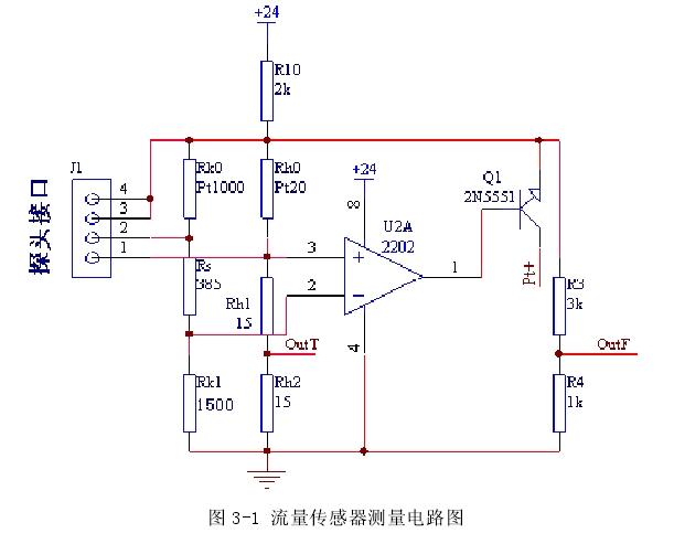 图 3-1 流量传感器测量电路图
