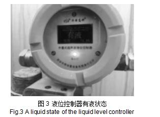 图3 液位控制器有液状态
