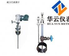 威力巴流量计|厂家价格|锅炉补给水威力