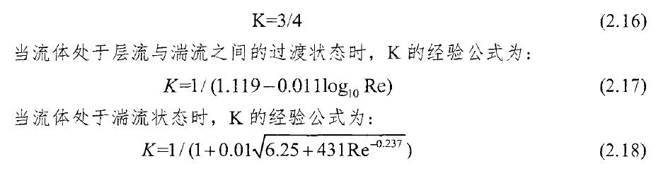 流量计算公式