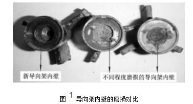 图 1导向架内壁的磨损对比
