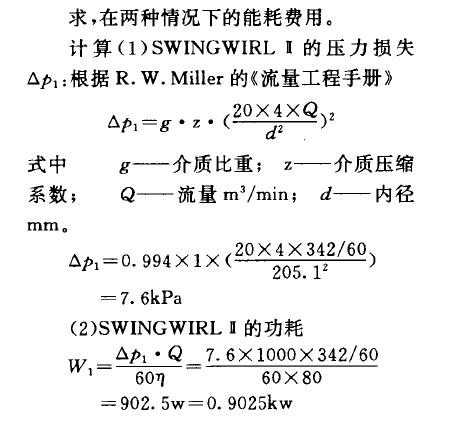 求,在两种情况下的能耗费用。    计算(1) SWINGWIRL B的压力损失Op,:根据R. W. Miller的《流量工程手册》