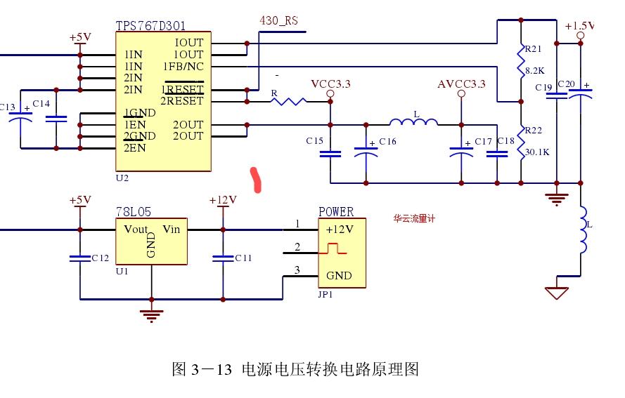 图 3-13  电源电压转换电路原理图