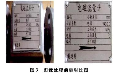 图3图像处理前后对比图