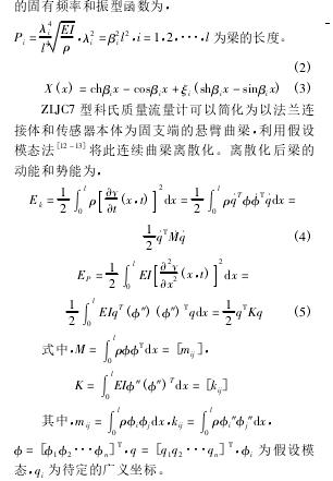的固有频率和振型函数为,