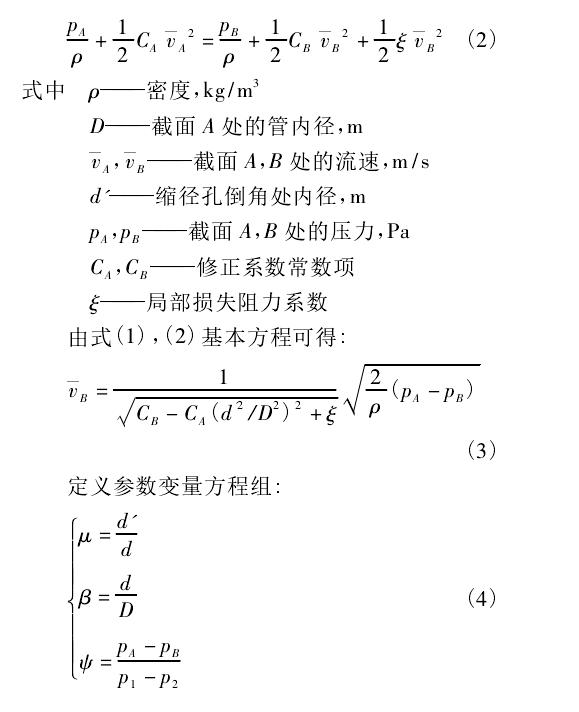 定义参数变量方程组: