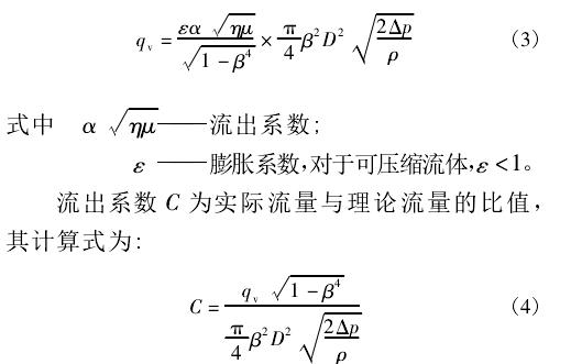 流出系数 C 为实际流量与理论流量的比值, 其计算式为: