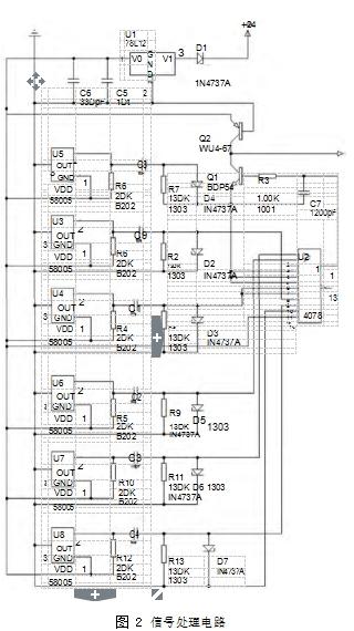 图 2信号处理电路