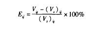 使用累计流量计算示值误差