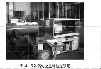 气体流量计检定装置_叶片螺旋角对气体涡轮流量计性能影响详解-江苏华云仪表有限公司