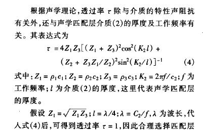 根据声学理论,透过率:除与介 质的 特性声 阻抗有关外,还与声学匹 配层介质 ( 2) 的厚 度及工作频率有关。其表达式为: =4 2