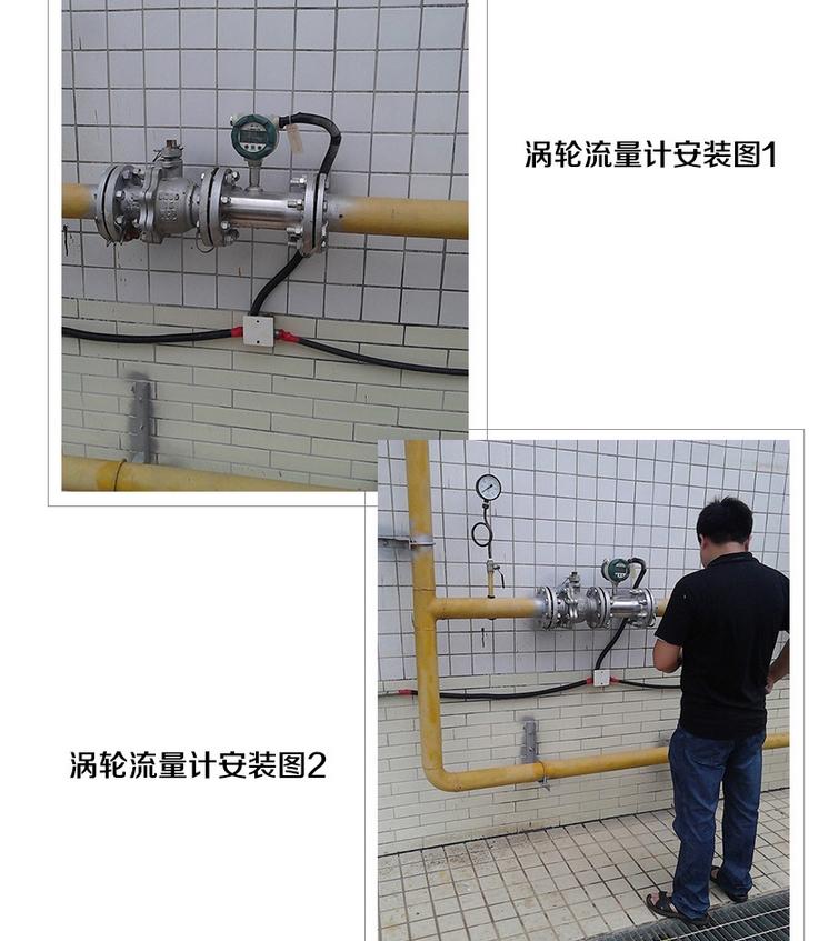 高压气体涡轮流量计现场安装图解