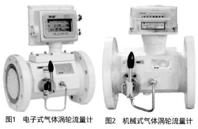 图1电子式气体涡轮流量计图2机械式气体涡轮流量计