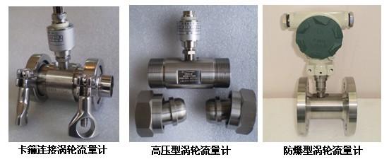 液态氧流量计各类型配图设备图
