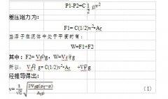 直位移磁浮子流量计测量方法