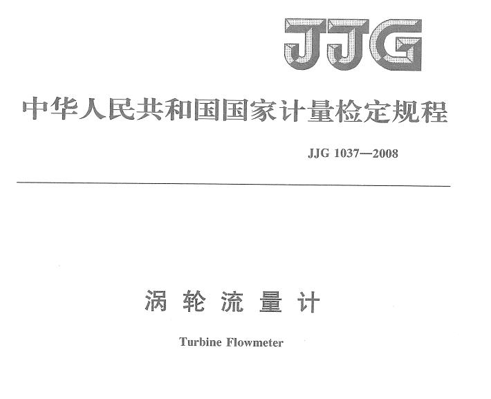 涡轮流量计标定 JJG_1037-2008 涡轮流量计检定规程下载