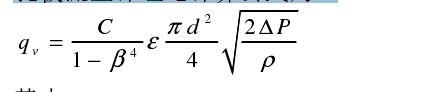 孔板流量计理论计算公式为: