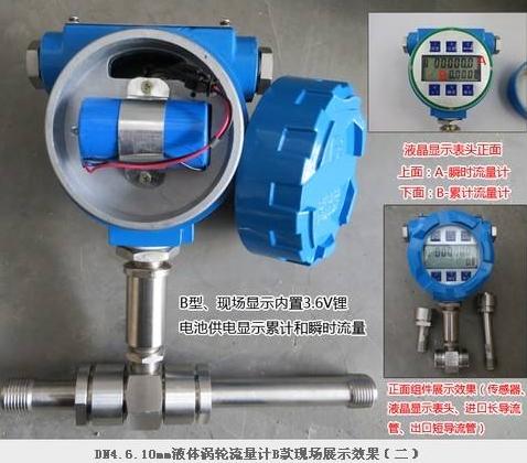 涡轮流量计流量系数