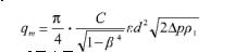 孔板流量计质量流量的流量计算模型