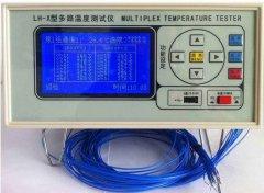 温度记录仪_多路温度记
