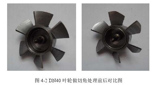 图 4-2 DN40 叶轮做切角处理前后对比图