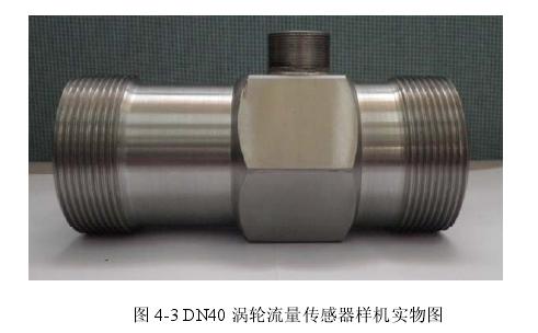 图 4-3 DN40 涡轮流量传感器样机实物图