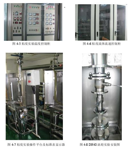 图 4-5 粘度实验温度控制柜                     图 4-6 粘度流体流速控制柜               图 4-7 粘度实验操作平台及标准表显示器          图 4-8 DN40 涡轮实验安装图