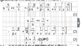 压缩二维轴对称稳态流动的基本方程