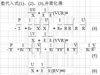 数代入式(1)、(2)、(3),并简化得: