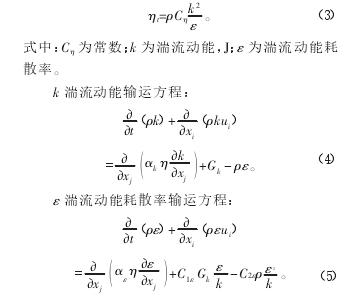 湍流动能耗散率输运方程