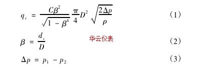 不可压缩流体的体积流量计算公式
