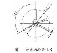 高精度涡轮流量计内部结构设计