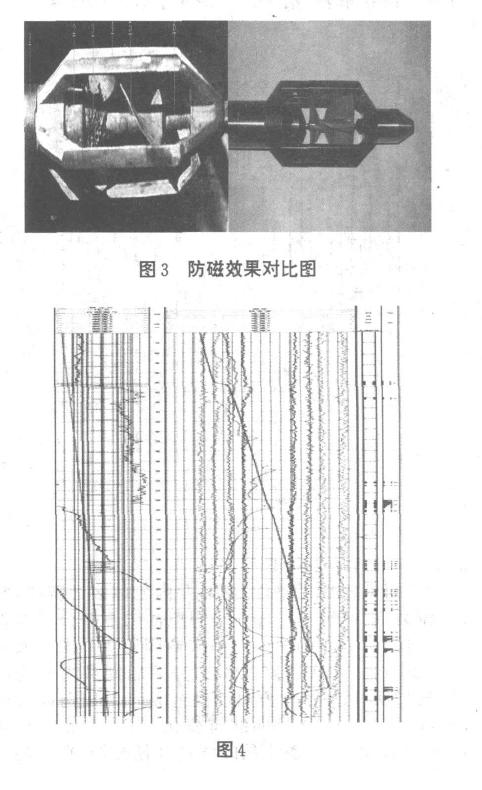 图3 图4  防磁效果对比图