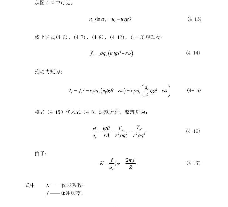 方程计算公式