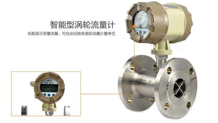 涡轮流量计在酿造车间的选型应用