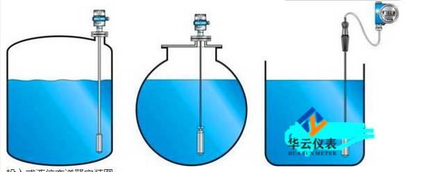 投入式液位变送器安装图