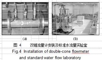 图 4双锥流量计安装及标准水流量实验室