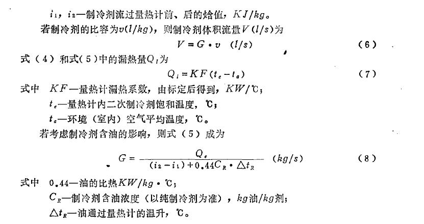 制冷液涡轮流量计计算方程式