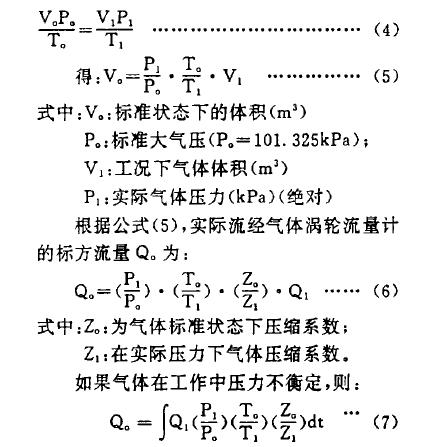由气态方程公式图