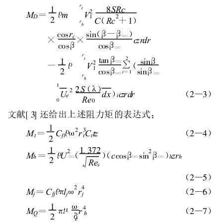 驱动力矩 文献[ 3] 还给出上述阻力矩的表达式 :
