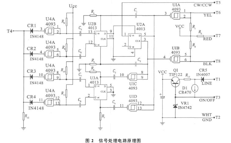 图 2  信号处理电路原理图