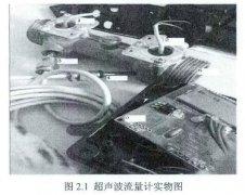 超声波流量计的工作原理