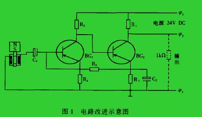 图 1 电路 改进 示 意 图